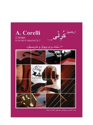 کتاب ۱۲ سونات برای ویولن و هارپسیکرد آرکانجل کرلی اپوس ۵ A.Corelli (نشر چنگ)
