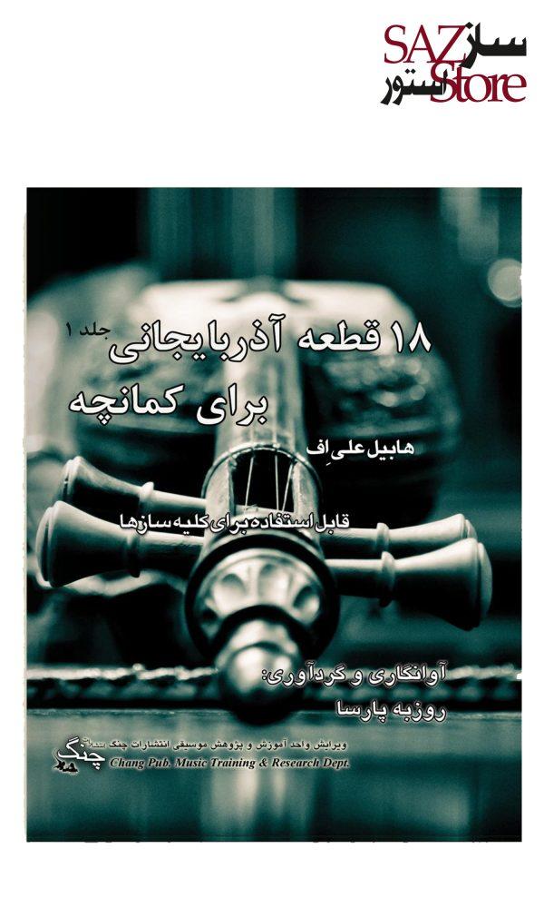 کتاب ۱۸ قطعه آذربایجانی برای کمانچه هابیل علی اف جلد ۱ (نشر چنگ)