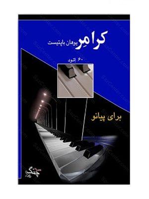 کتاب 60 اتود برای پیانو