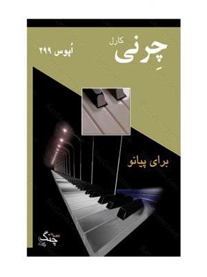 کتاب کارل چرنی،اپوس 299،چهل اتود در تکنیک پیانو