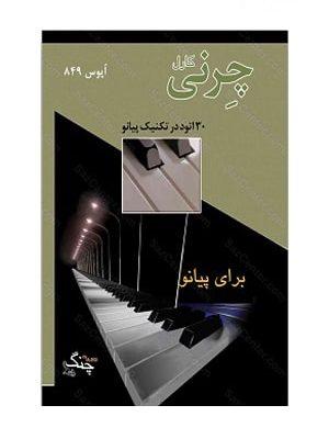 کتاب کارل چرنی اپوس ۸۴۹، سی اتود در تکنیک پیانو