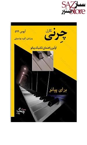 کتاب کارل چرنی اپوس 599، اولین راهنمای تکنیک پیانو
