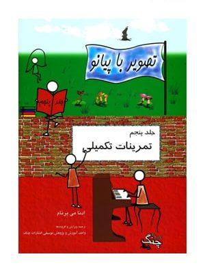 کتاب متد آموزشی تصویر با پیانو جلد پنجم
