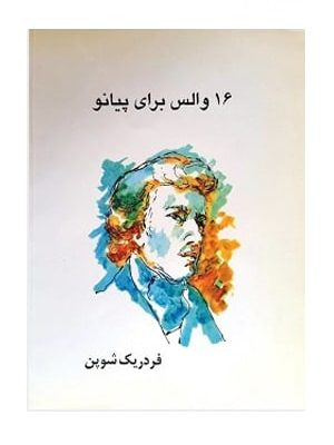 کتاب 16والس برای پیانو فردریک شوپن