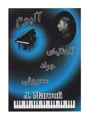 کتاب آموزشی پیانو آلبوم آهنگهای جواد معروفی
