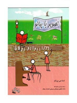 کتاب متد آموزشی تصویر با پیانو جلد دوم