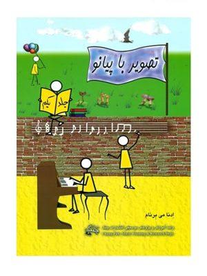 کتاب متد آموزشی تصویر با پیانو جلد یکم