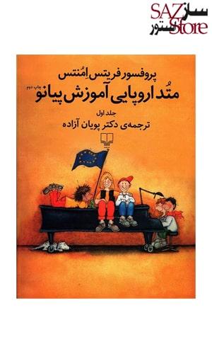 کتاب متد اروپایی آموزش پیانو جلد اول