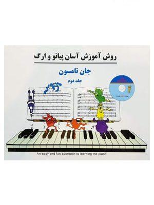کتاب روش آموزش آسان پیانو و ارگ جلد دوم