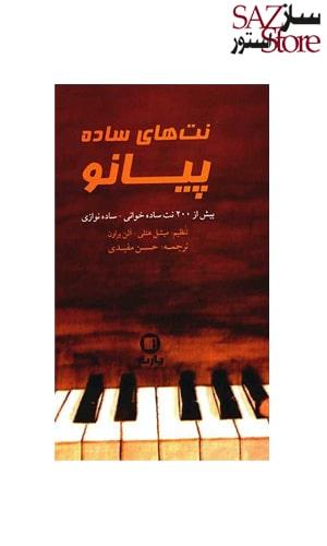 کتاب نت های ساده پیانو