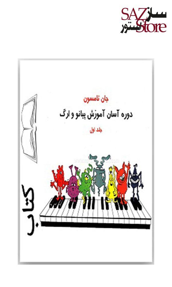 کتاب آموزش پیانو جان تامسون جلد اول