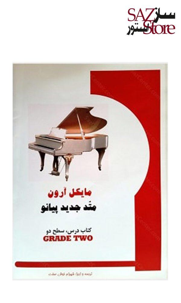 کتاب آموزشی پیانو مایکل آرون سطح دو