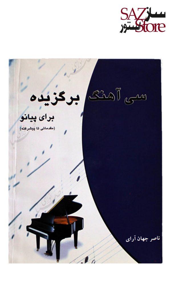 کتاب آموزشی پیانو سی آهنگ برگزیده