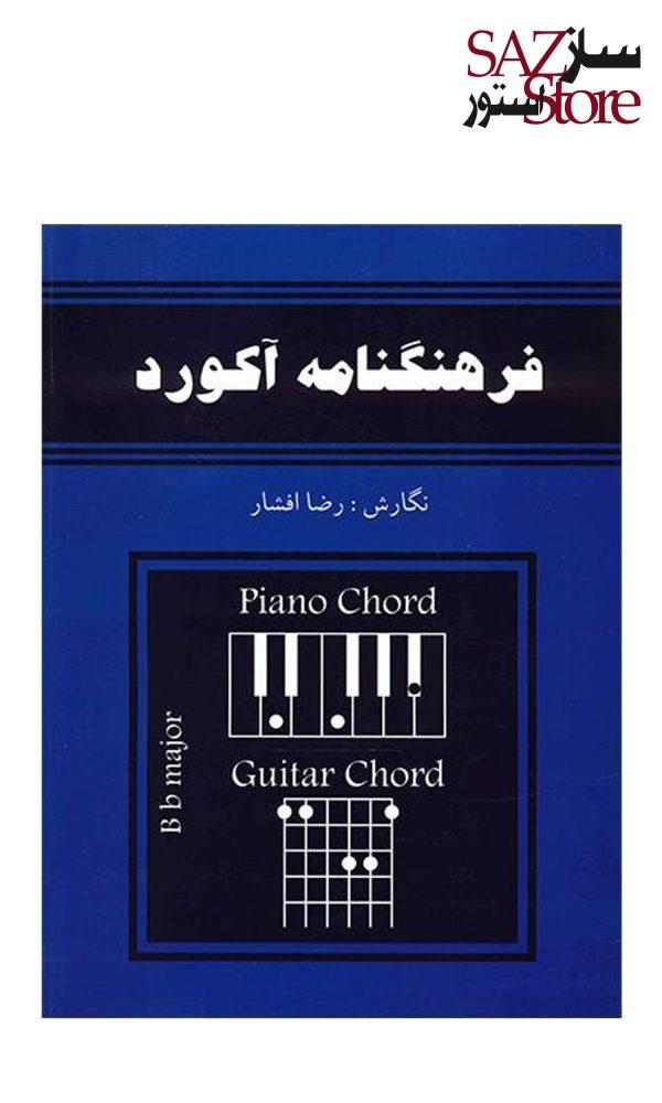 کتاب فرهنگنامه آکورد برای گیتار و پیانو