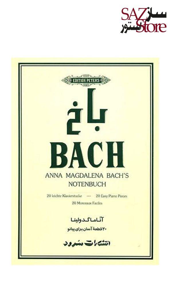 کتاب آناماگدولینا 20 قطعه آسان برای پیانو