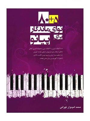 کتاب 5 + 80 نوای ماندگار برای پیانو