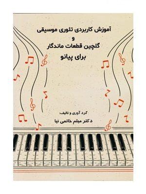 کتاب آموزش کاربردی تئوری موسیقی و قطعات ماندگار برای پیانو