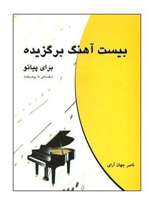 کتاب بیست آهنگ برگزیده برای پیانو