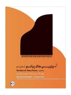 کتاب برترین های پیانو سطح دوم