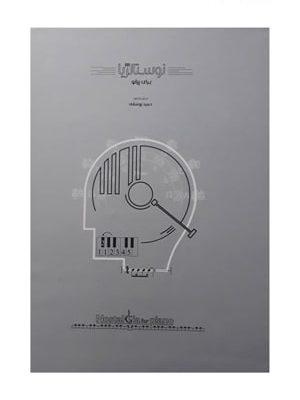 کتاب نوستالژیا برای پیانو