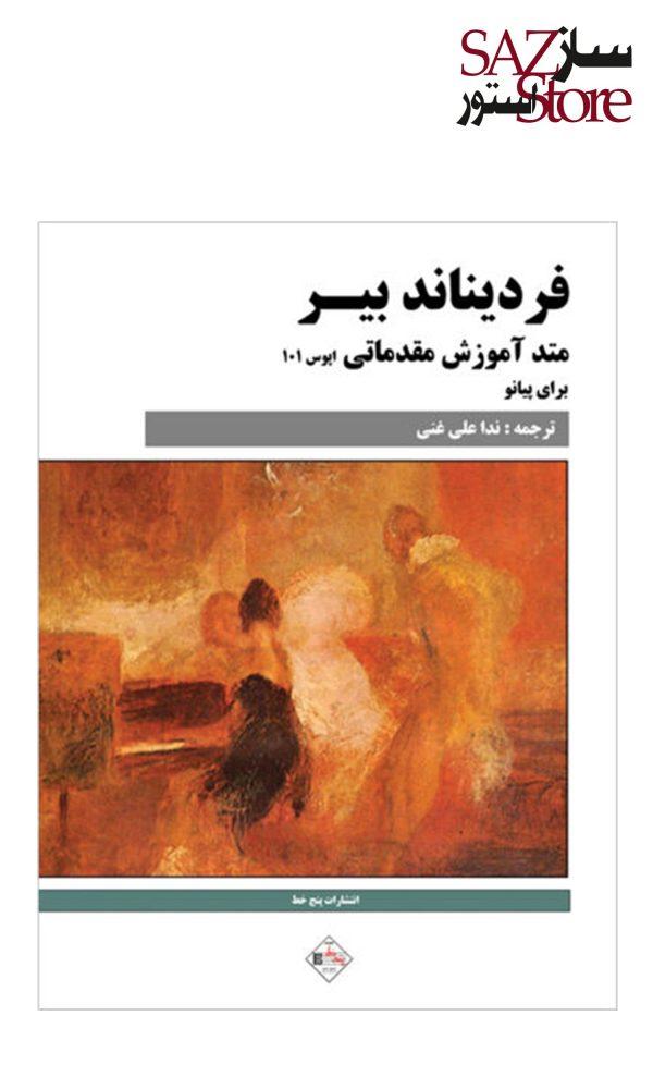 کتاب متد آموزش مقدماتی برای پیانو
