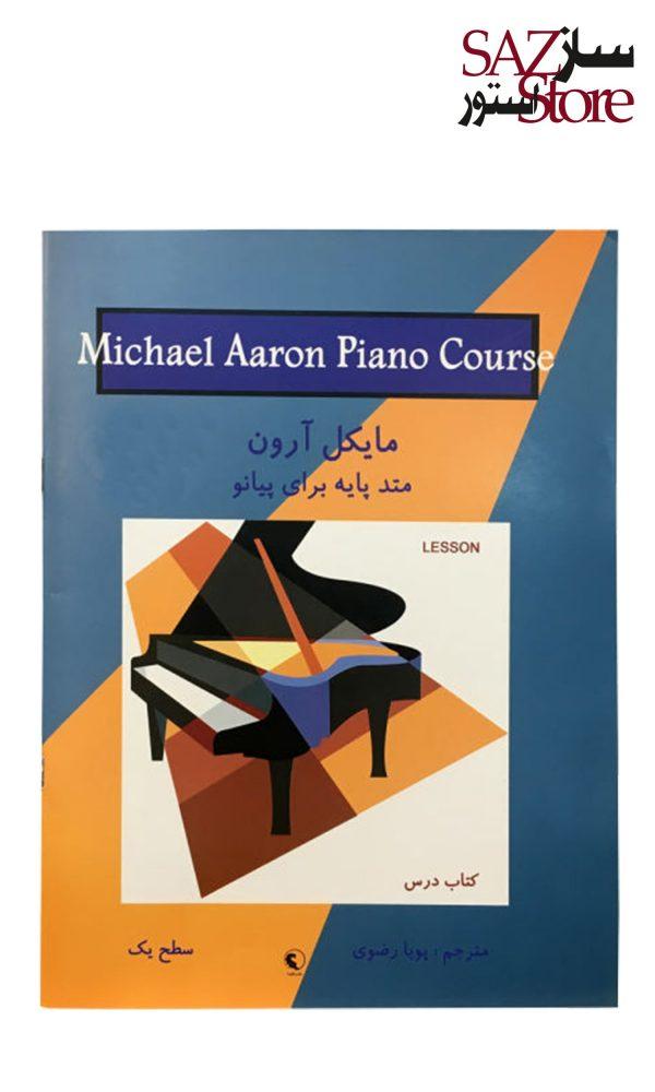 کتاب مایکل آرون متد پایه برای پیانو