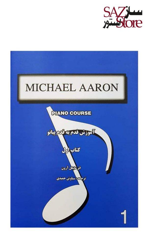 کتاب آموزش قدم به قدم پیانو کتاب اول