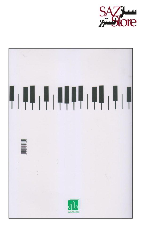 کتاب آموزش عملی پیانو مقدماتی CZERNY