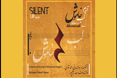 آلبوم «لب خاموش» منتشر شد
