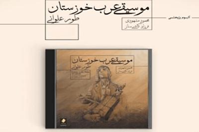 آلبوم «موسیقی عرب خوزستان» منتشر شد