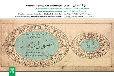آلبوم «از گلستان عجم» منتشر شد