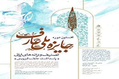 فراخوان جایزه ملی عارف منتشر شد