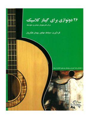 کتاب 26 دونوازی برای گیتار کلاسیک
