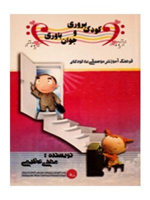 کتاب کودک پروری و جوان باوری (انتشارات چنگ)