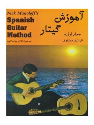 کتاب متد آموزش گیتار اسپانیایی