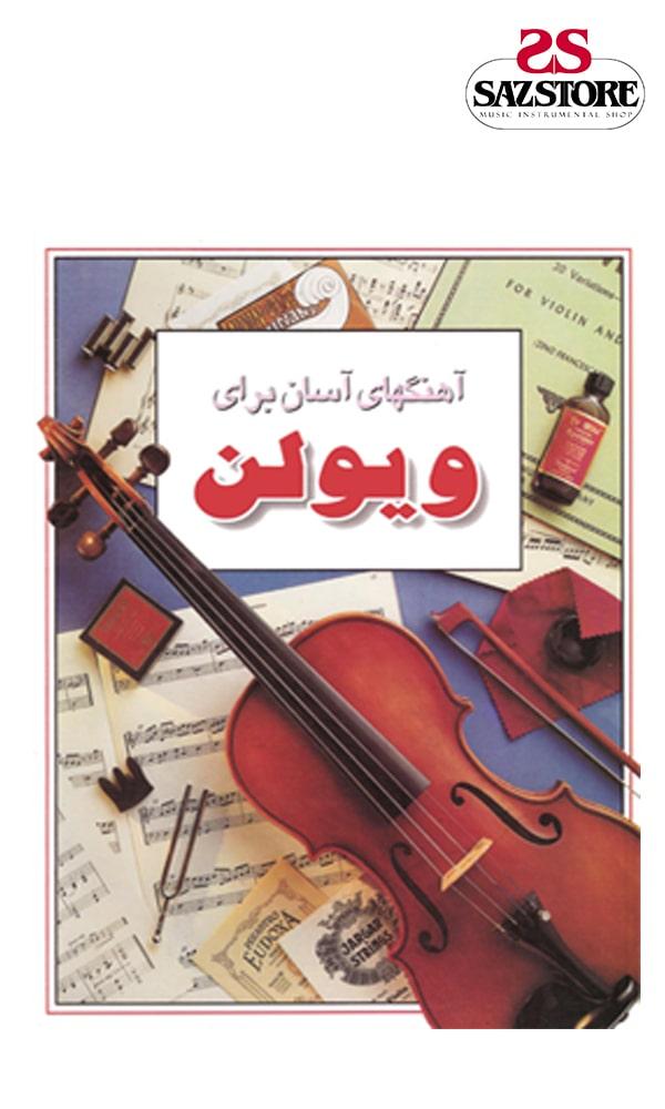 کتاب آهنگ های آسان برای ویولون