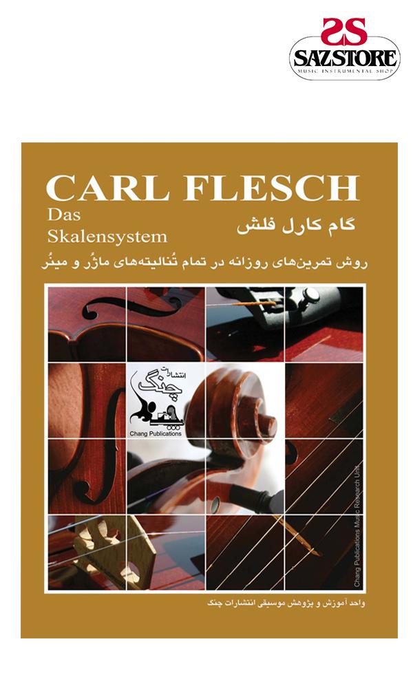 کتاب گام کارل فلش