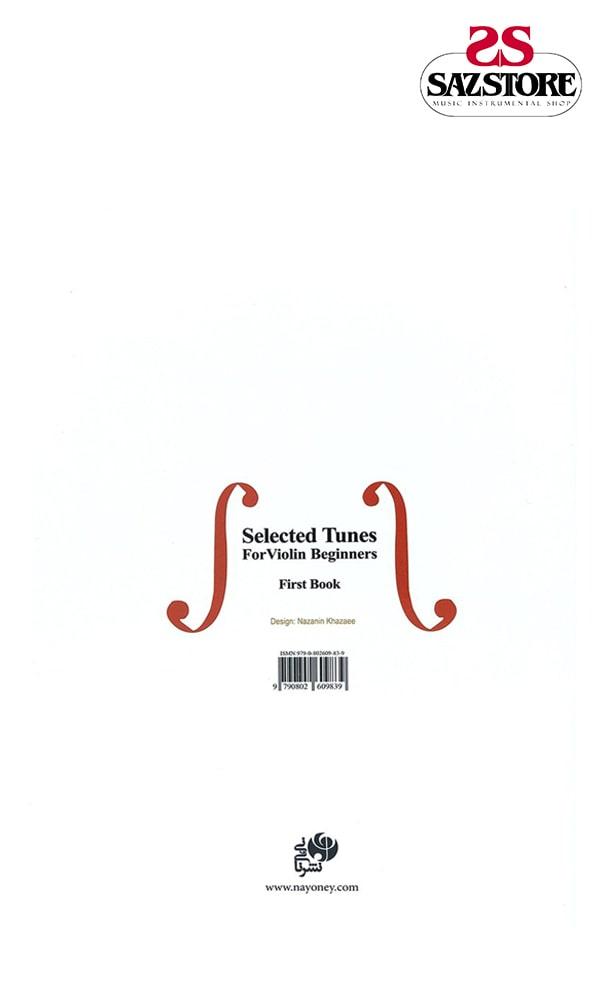 کتاب آهنگهای برگزیده برای نوآموزان ویولون