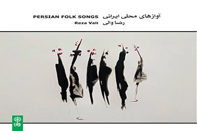 آلبوم «آوازهای محلی ایرانی» منتشر شد