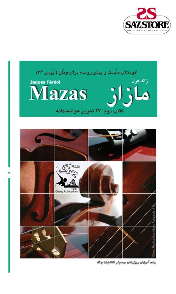 کتاب مازاز اپوس 36 جلد 2 (انتشارات چنگ)