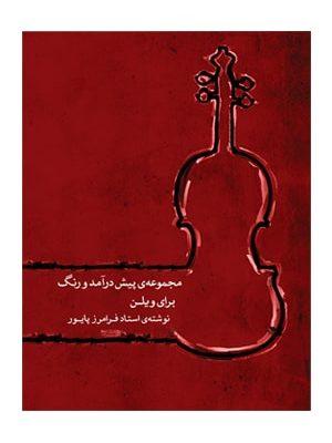 کتاب مجموعه پیش درآمد و رنگ برای ویولون (انتشارات ماهور)