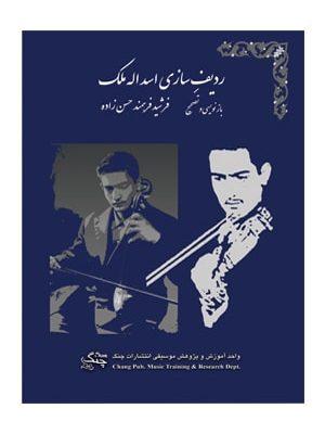 کتاب ردیف سازی اسداله ملک (انتشارات چنگ)