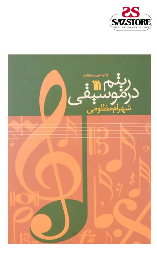 کتاب ریتم در موسیقی (انتشارات سروش)