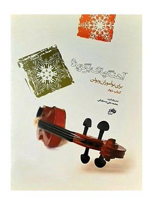 کتاب آهنگهای برگزیده برای نوآموزان ویولن (انتشارات نای و نی)