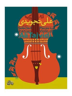 کتاب آثار برگزیده علی تجویدی (انتشارات چنگ)