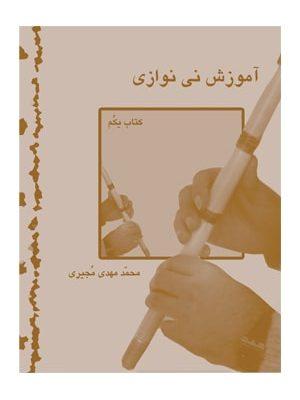 کتاب آموزش نینوازی جلد 1 (نشر چنگ)